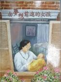 【書寶二手書T1/少年童書_QXA】向夢想前進的女孩_劉清彥
