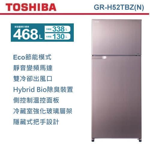 【佳麗寶】-(TOSHIBA)468L二門變頻電冰箱GR-H52TBZ(N)