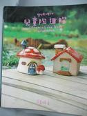 【書寶二手書T1/少年童書_PEK】樂陶陶 4-兒童陶進階_呂嘉靖