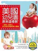 (二手書)美國幼兒園原來這樣教:一個華人媽媽在紐約曼哈頓的教育大震撼(最適合..