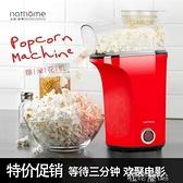 nathome/北歐歐慕NBM001家用爆米花機大容量全自動爆玉米花機迷你 港仔會社