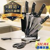 【西華SILWA】工匠級 精鍛 七件式 刀具組 (含精美壓克力360°旋轉刀座)