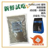 【這夏好省】PureLUXE 循味 天然無穀成幼貓糧-挑嘴貓(雞肉)750g分裝包 -特價200元 (T002I03-0750)