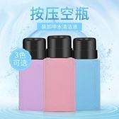 卸甲水美甲專用洗甲液按壓瓶膠指甲工具水洗大空瓶式瓶子容量水瓶【快速出貨】
