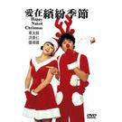 新動國際【愛在繽紛季節】DVD便利包29元