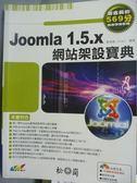 【書寶二手書T6/網路_QDK】Joomla 1.5.x網站架設寶典_歐展嘉_無光碟