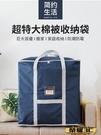 被子收納袋 收納袋子整理袋衣物棉被裝被子子收納袋行李袋大號家用搬家打包袋 榮耀3C
