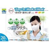 多益得3D彈性醫用口罩20片裝