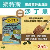 【毛麻吉寵物舖】LOTUS樂特斯 慢燉無穀主食罐 沙丁魚 全貓配方(354g) 貓罐 罐頭