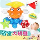 兒童洗澡戲水玩具 大螃蟹花灑沐浴玩具