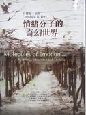 【書寶二手書T7/心理_NJN】情緒分子的奇幻世界_傅馨芳, 甘德絲‧柏特博士