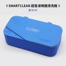 Smartclean 超音波眼鏡清洗機 (藍色) 洗眼鏡 洗銀飾 禮物推薦 久必大眼鏡 搜鏡王