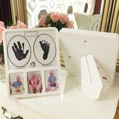 寶寶手腳印泥新生兒手足印擺台相框手印泥紀念品嬰兒滿月百天禮物igo  良品鋪子