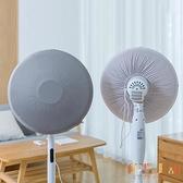 電風扇防塵罩家用圓形風扇罩子落地式風扇保護套通用【倪醬小鋪】