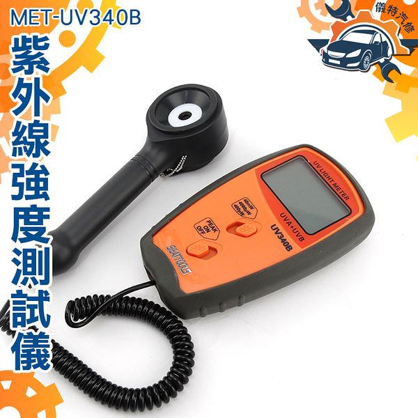 『儀特汽修』太陽光紫外線強度測試儀 檢測儀 抗紫外線測量儀器 防曬 MET-UV340B