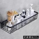黑色太空鋁免打孔浴室置物架單層衛生間吸壁式壁掛收納置物架洗漱 -好家驛站
