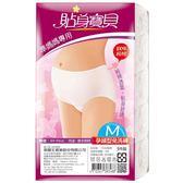 【貼身寶貝】孕婦專用免洗褲 純棉高腰三角(5件/包x72/箱購)