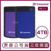 創見 Transcend 4TB StoreJet 25H3 隨身硬碟 原廠公司貨 4T 軍規 防震 外接式硬碟