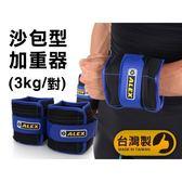 ALEX 3kg 沙包型加重器(台灣製 慢跑 健身 重量訓練 肌力訓練 可拆式