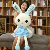 大型公仔 超大號長耳兔子大型玩偶女生可愛超萌毛絨玩具韓國公仔娃娃IGO 全館免運
