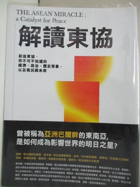 【書寶二手書T1/財經企管_BID】解讀東協_馬凱碩
