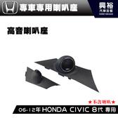【專車專用】HONDA CIVIC 8代 06-12年 專用A柱高音喇叭座*改裝不損原車內裝