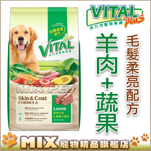 ◆MIX米克斯◆【免運費】耐吉斯出品.活力沛國產飼料【羊肉口味15KG】添加蔬果,毛髮柔亮配方