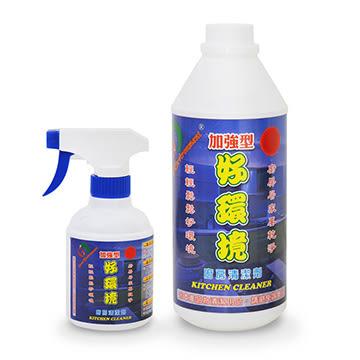【好環境】廚房清潔劑-加強型1000ml(含空噴罐) (居家 衛生 萬用清潔 去汙 除菌 除臭)