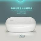 MEGA KING 無線充電紫外線殺菌盒...