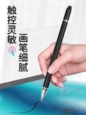 觸控筆電容筆apple pencil主動式平板筆手機蘋果ipenci  【快速出貨】