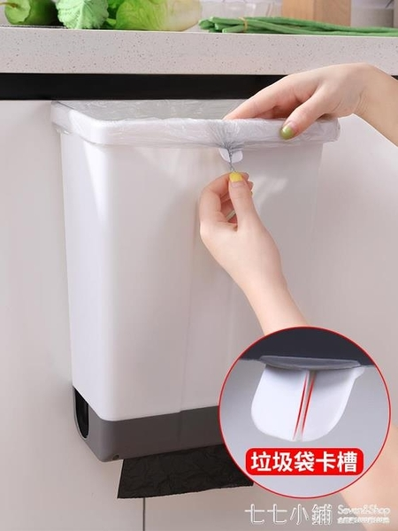 廚房垃圾桶掛式家用櫥柜門廚余帶蓋大號客廳創意可壁掛懸掛拉圾筒