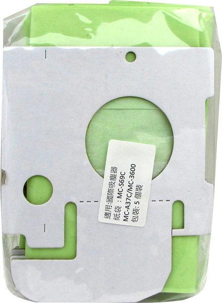 國際吸塵器集塵袋【MC-S69C】國際吸塵器紙袋 國際牌吸塵器集塵袋(TYPE C-10)
