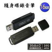 【INJA】隨身碟錄音筆16G(黑)~秘錄筆 蒐證 最長連續12天錄音