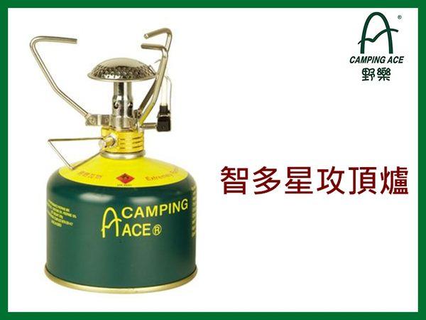╭OUTDOOR NICE╮野樂 CAMPING ACE 智多星攻頂爐 ARC-2116 登山爐 輕量 大火力 電子點火 台灣製造