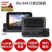Mio 848【送64G+拭鏡布+索浪 3孔 1USB】Sony Starvis WiFi 動態區間測速 行車記錄器 紀錄器