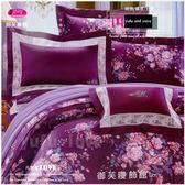 『凡爾賽LOVE』(6*6.2尺)四件套/紫*╮☆【薄被套+床包】60支高觸感絲光棉/加大