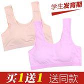夏季女生初高中運動學生內衣背心式純棉發育期薄款2件裝LK1749『黑色妹妹』