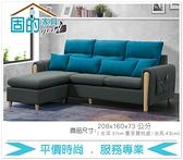 《固的家具GOOD》410-6-AJ 星海L型布沙發/全組【雙北市含搬運組裝】