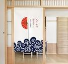 日式和風門簾 廚房裝飾隔斷簾 家用臥室衛生間掛簾 半簾訂製 (寬65*高100cm)