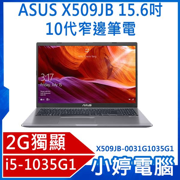 【3期零利率】全新 ASUS 華碩 X509JB 15.6吋10代窄邊筆電i5-1035G1/WIN10 線上教學