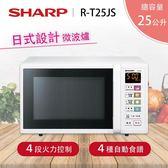 【領卷現折】SHARP 夏普 25公升 日式設計 微波爐 R-T25JS 公司貨