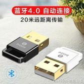 適配器音響鼠標鍵盤通用音頻4.0免驅動外置usb藍芽無線發射接收器qm 美芭