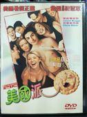 影音專賣店-P07-275-正版DVD-電影【美國派1】-傑森畢格斯 克里斯克萊