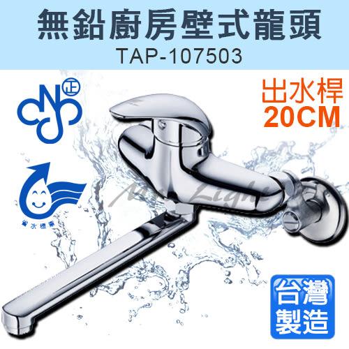 【有燈氏】無鉛 廚房 壁式 龍頭 20cm 出水桿 台灣製造 檯面 省水龍頭【TAP-107503】
