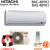 【HITACHI日立】7-8坪 變頻分離式冷暖冷氣 RAC-40YK1 / RAS-40YK1 免運費 送基本安裝