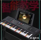多功能電子琴教學鋼琴鍵成人兒童初學者入門男女孩音樂器玩具 QQ8325『東京衣社』