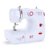縫紉機 家用電動裁縫機多功能台式帶鎖邊新款衣車鎖邊機 1色