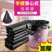黑色手提式加厚垃圾袋家用廚房辦公清潔