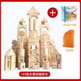積木拼裝早教嬰幼兒童益智玩具寶寶【極簡生活館】