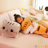長條公仔女孩毛絨玩具床上玩偶可愛抱枕布娃娃睡覺【奇妙商鋪】